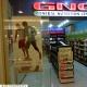 General Nutrition Center (GNC) (Puri Indah Mall)