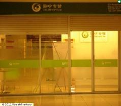 Guozhen Special Clinic Photos