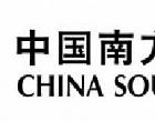 China Southern Photos