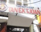 Toko Roti & Kue Tan Ek Tjoan Photos