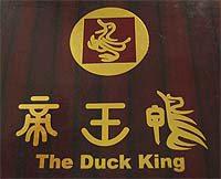 The Duck King Restaurant Photos