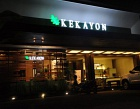Kekayon Family Reflexology and Spa Photos