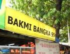 Bakmi Bangka 99 Photos